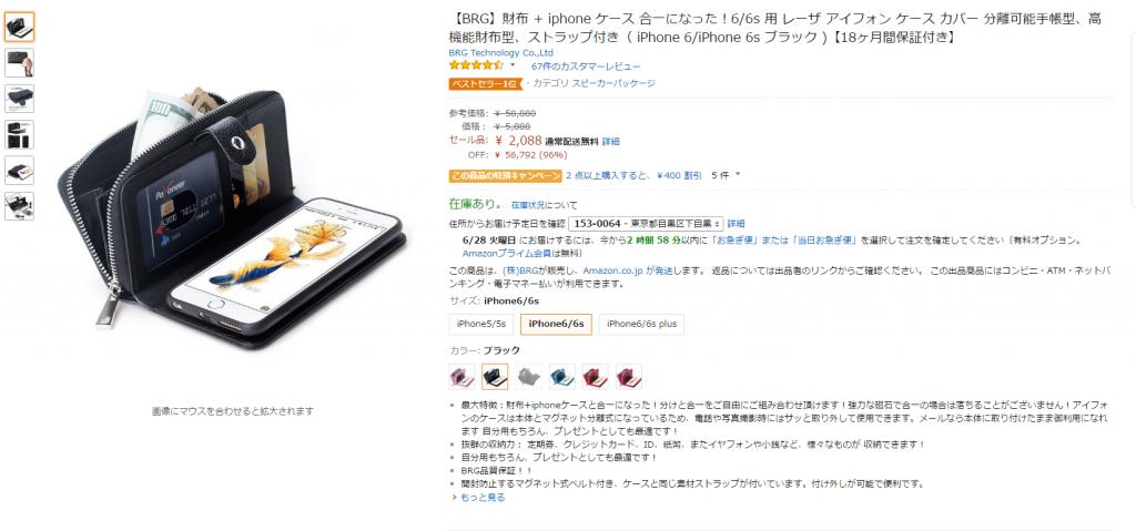 財布 + iphone ケース