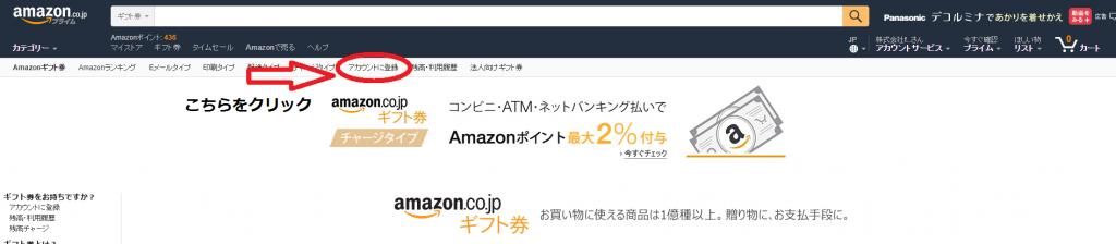 amazonギフト券アカウント登録3