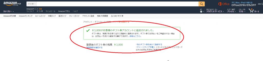 amazonギフト券アカウント登録6