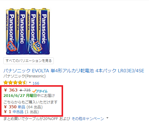 amazon90%off-12