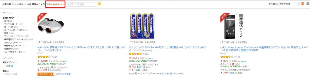 amazon90%off-3