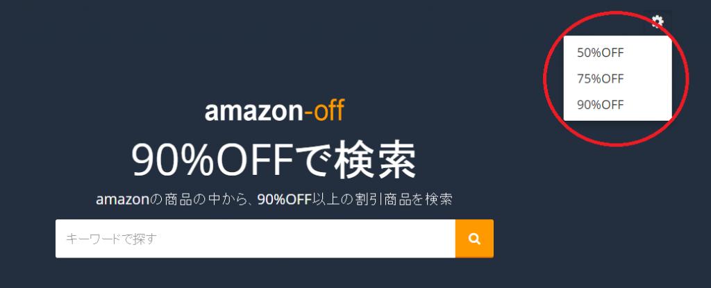 amazon-off