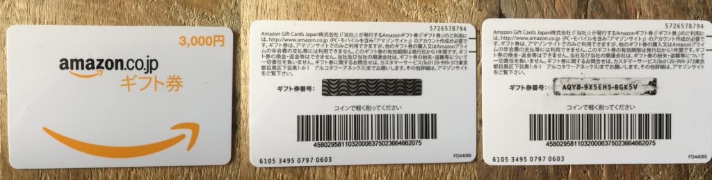 amazonギフト券アカウント登録4