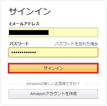 amazonギフト券追加