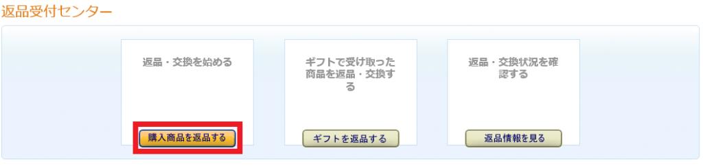 amazonギフト券キャンセル
