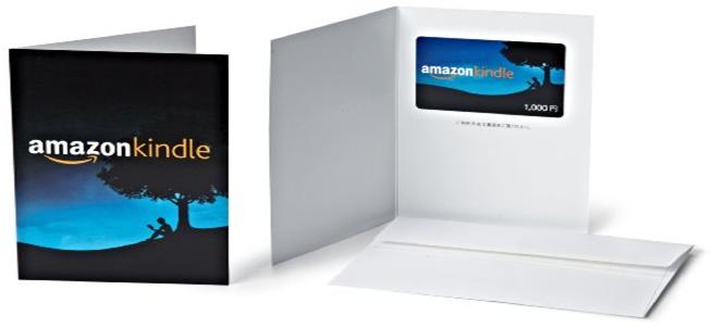 amazonギフト券購入ネット