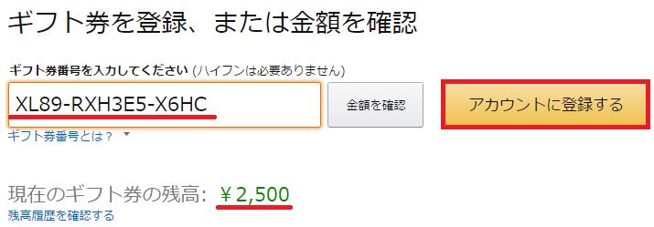 amazonギフト券コード