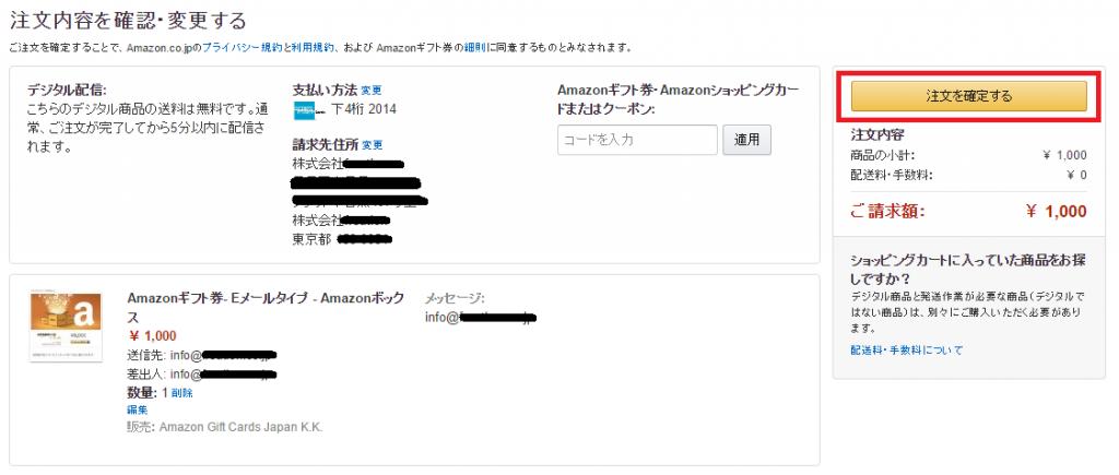 Eメールタイプ注文