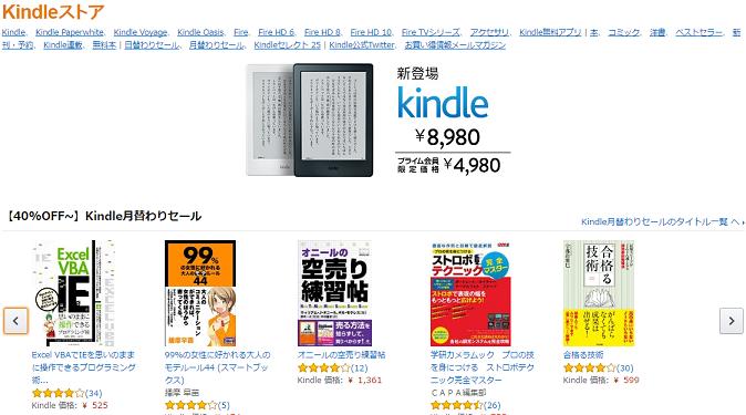 amazonギフト券Kindle