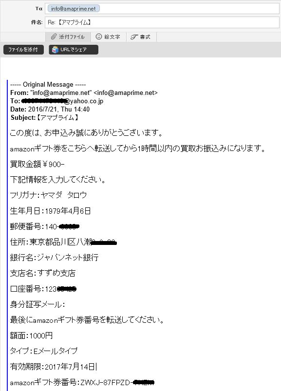 アマプライムお申込み3
