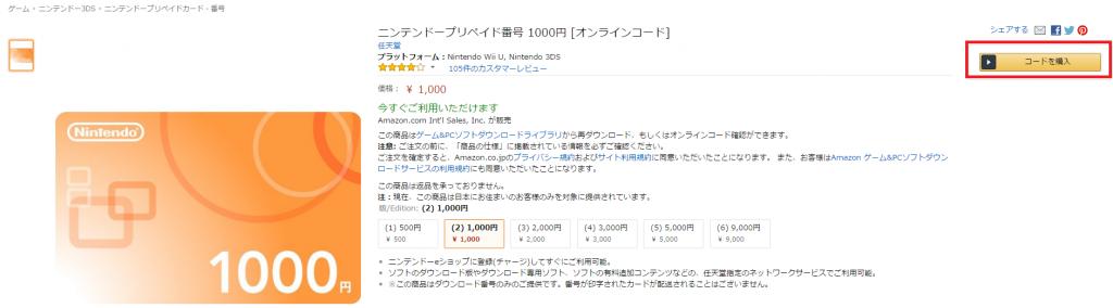 Amazon.co.jp商品購入