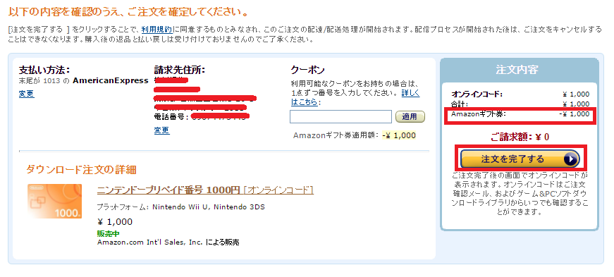 Amazon.co.jp商品購入2