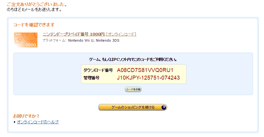 Amazon.co.jp商品購入3
