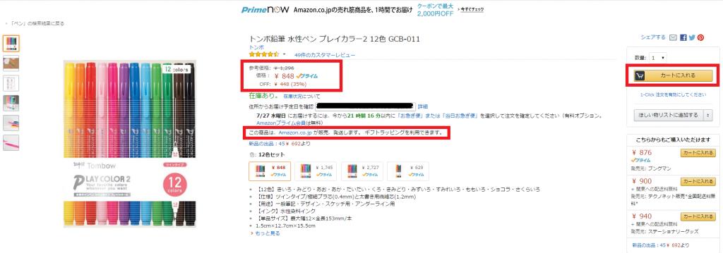 Amazon商品を購入後キャンセル