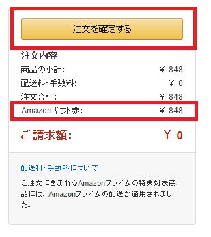 Amazon商品を購入後キャンセル2
