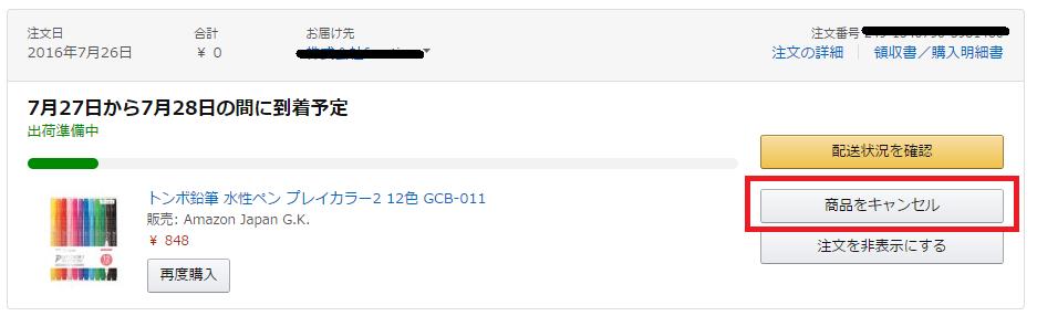 Amazon商品を購入後キャンセル4