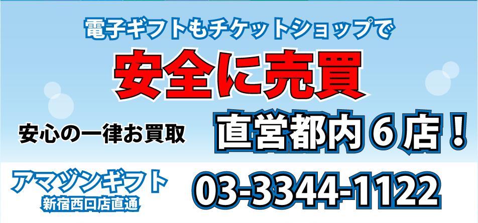 アマゾンギフト-新宿西口店