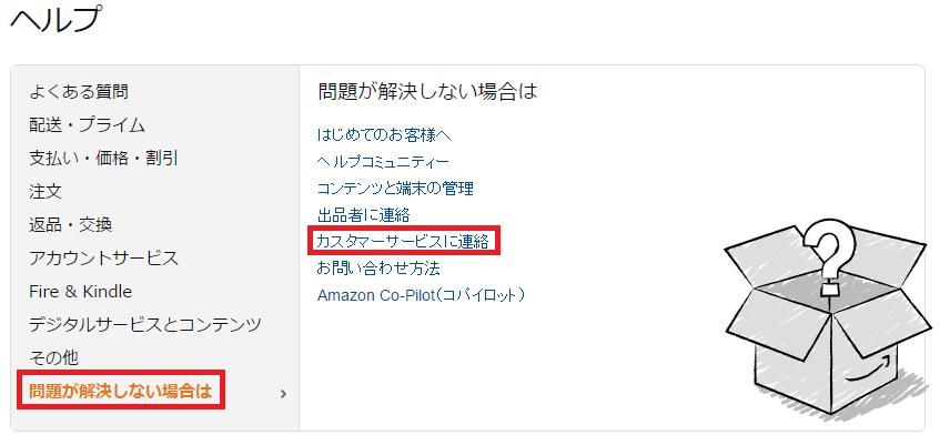 Amazon.co.jpヘルプ2