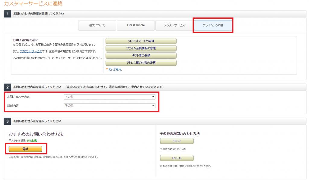 Amazon.co.jpヘルプ3