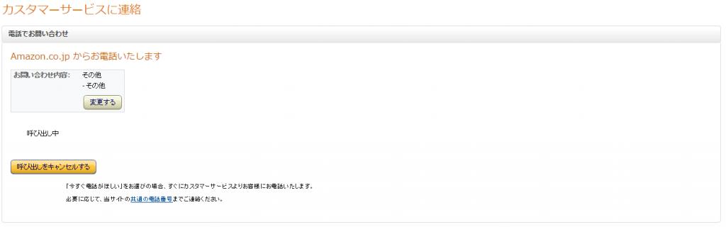 Amazon.co.jpヘルプ4