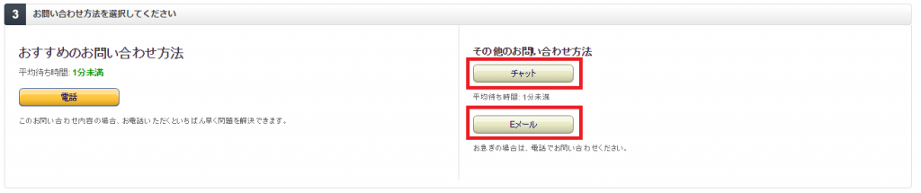 Amazon.co.jpヘルプ7