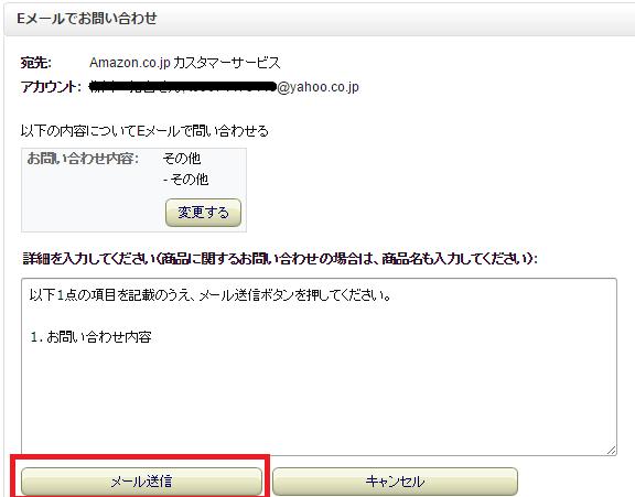 Amazon.co.jpヘルプ8