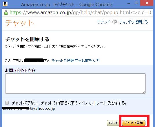 Amazon.co.jpヘルプ9