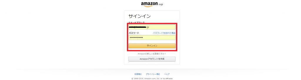 amazonアカウントサインイン
