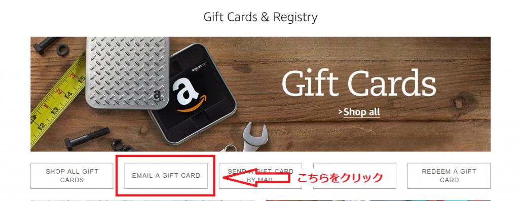 amazon.comギフト券購入5