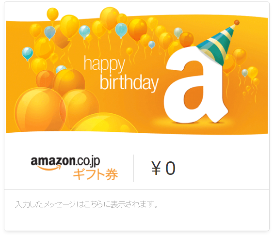 amazonギフト券誕生日おめでとう