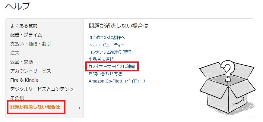 amazonカスタマーセンター連絡方法2