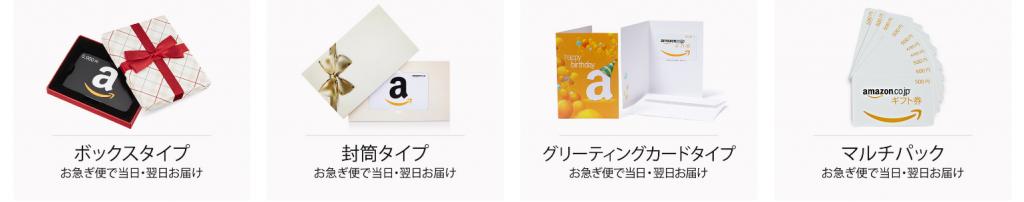 amazonギフト券カード(配送)タイプ