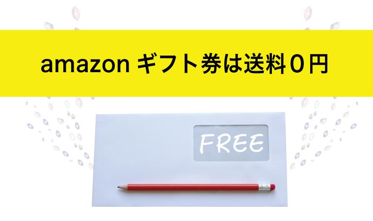Amazon 送料 無料