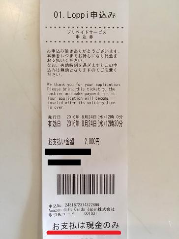 amazonギフト券シートタイプ
