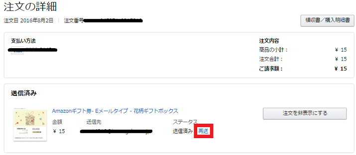 amazon-gift-email-type