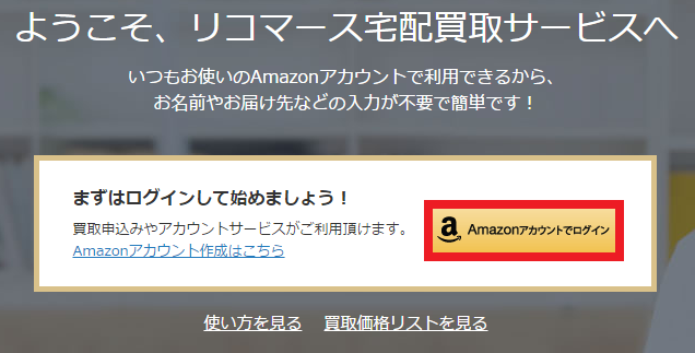 amazon買取