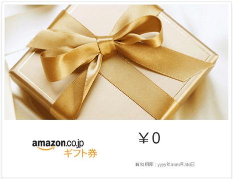 amazonギフト券,金額指定