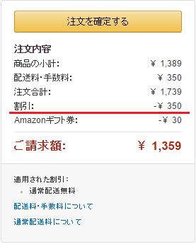 購入手順2