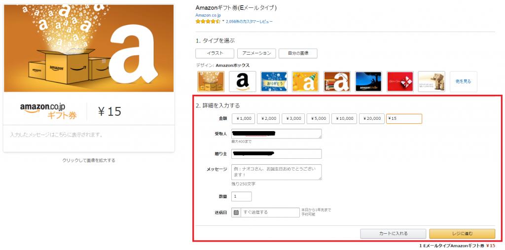 Eメールタイプ購入手順