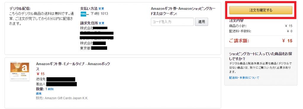 Eメールタイプ購入手順2