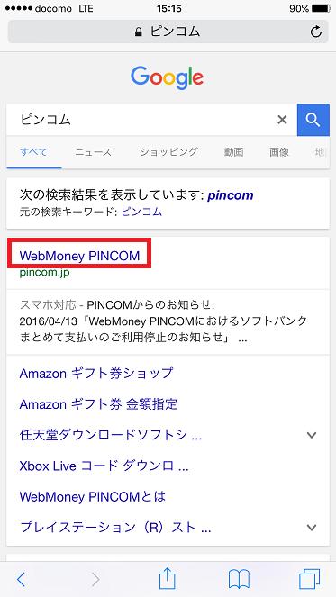 ウェブマネーピンコム購入手順-2
