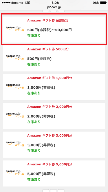 ウェブマネーピンコム購入手順-4