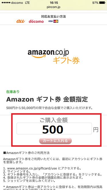 ウェブマネーピンコム購入手順-5