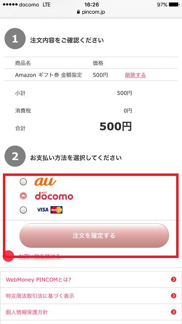 ウェブマネーピンコム購入手順-6