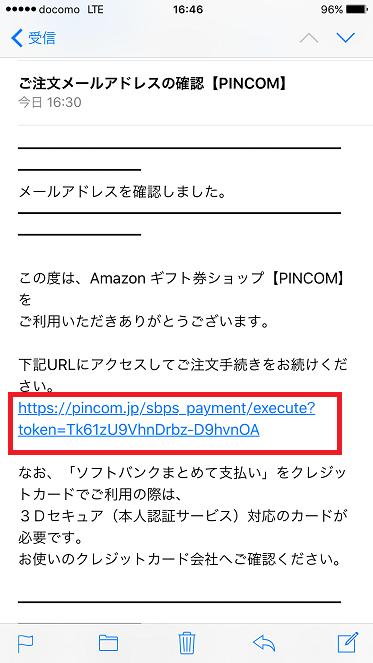 ウェブマネーピンコム購入手順-8