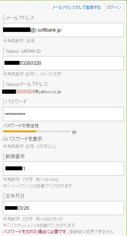 Yahoo!ID登録-2