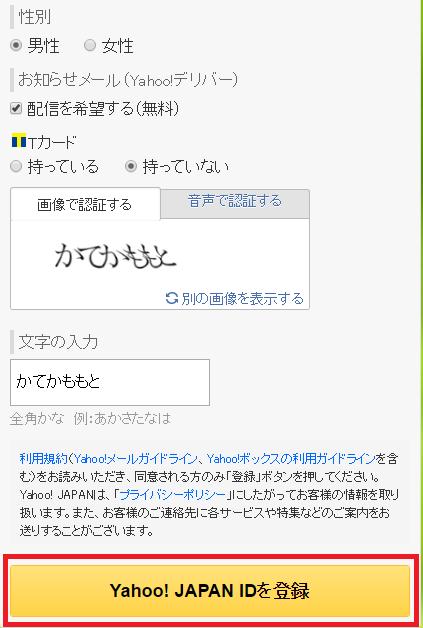 Yahoo!ID登録-3