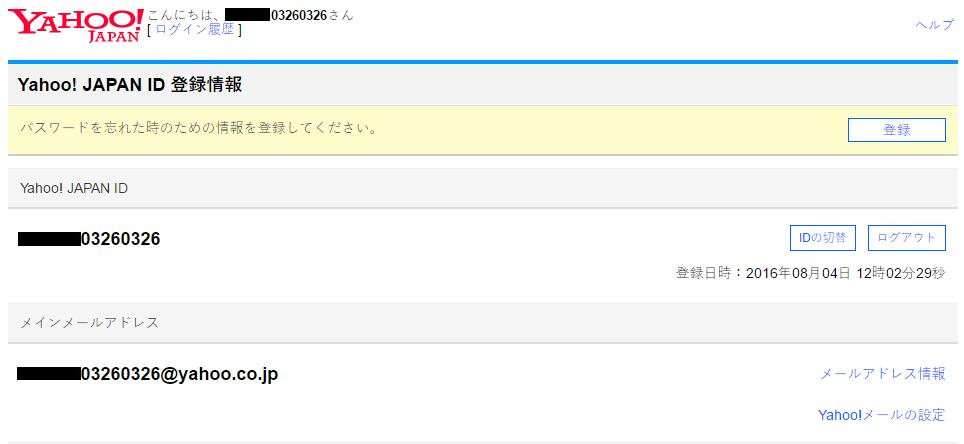 Yahoo!ID登録-5