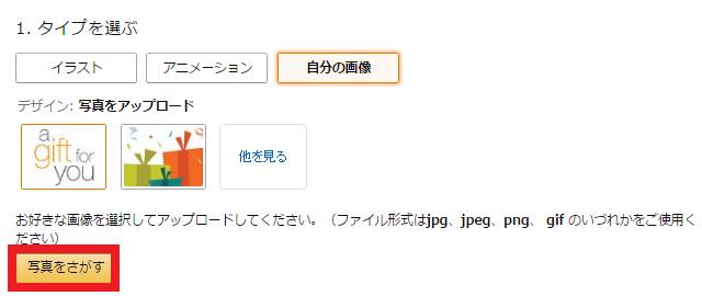 amazonギフト券画像