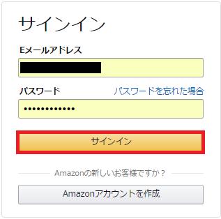 amazonギフト券番号